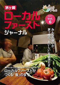 茅ヶ崎ローカルファーストジャーナル第6号