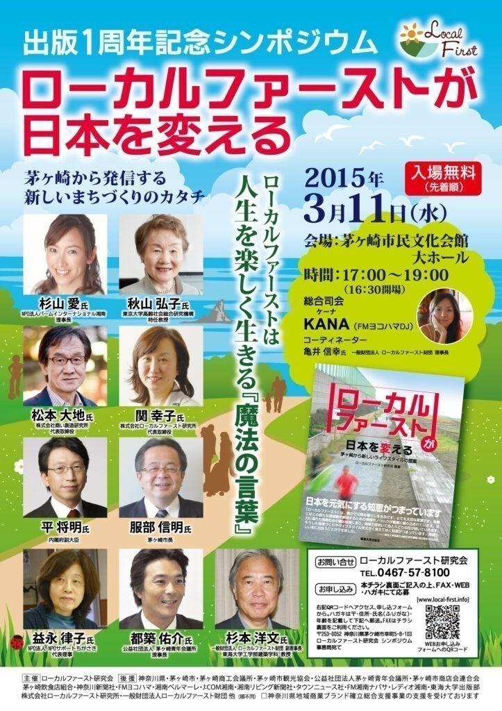2015.3.11   出版1周年記念シンポジウム 「ローカルファーストが日本を変える」