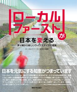 ローカルファーストが日本を変える