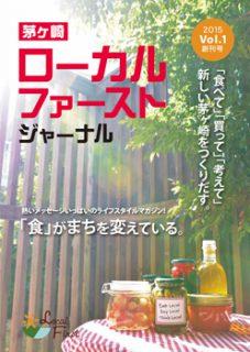 茅ヶ崎ローカルファーストジャーナル第1号